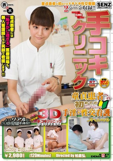 [SDDE-236] Handjob Clinic. First Hand Love And Sex For Cherry Boy Patients Nursing Special.