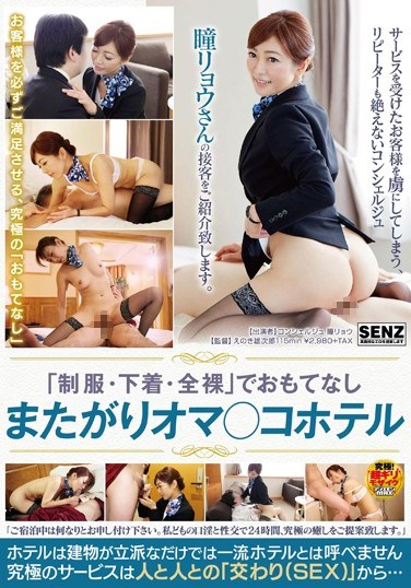 [SDDE-397] Hospitality in Her Uniform, Underwear, and Fully Nude: Straddling Pussy Hotel – Ryo Hitomi