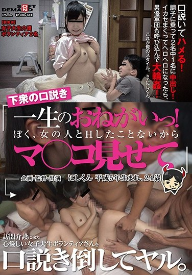 """[SDDE-517] A Crude Seduction """"This Is The Only Wish I'll Ever Want! I've Never Had Sex With A Girl Before, So Please Show Me Your Pussy!"""" This Kind And Gentle College Girl Volunteer Came To My House To Provide Me With Some Home Care, So I Seduced Her And Fucked Her"""