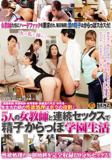 """SDDE-422 Sperm Empty School Life In A Continuous Sex As The """"national Language Teachers And English Teachers And Physical Education Teachers And Health Room Teacher, School Principal … Teachers Of The Morning Of Sexual Desire Processing My Role"""" Five Female Teacher"""