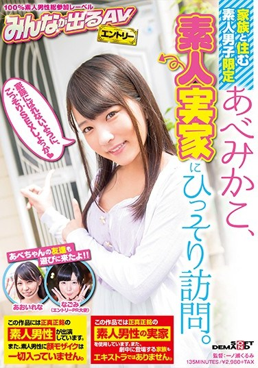 [SDEN-018] Amateur Boys Who Live At Home Only Mikako Abe Is Secretly Visiting An Amateur At His Home
