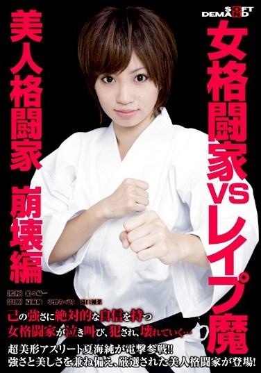 [SDMS-653] Women Martial Arts VS Rape Magic Beautiful Martial Arts Girl Destruction Edition