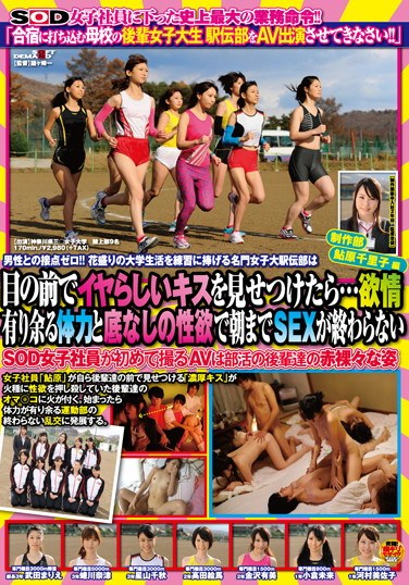 [SDMT-656] College Athletic Girls Who Have Never Experienced Men Are Forced Into Having Group Orgies During Their Training Camp