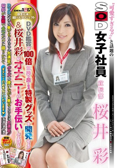 [SDMT-755] Too Cute SOD Advertising Department Girl Aya Sakurai Has A Huge Project Going On Outside of SOFT ON DEMAND – A Special DVD Where She Shows You The Goods – It's 100 Times More Sensual! Aya Sakurai Says Let Me Help You Get Off