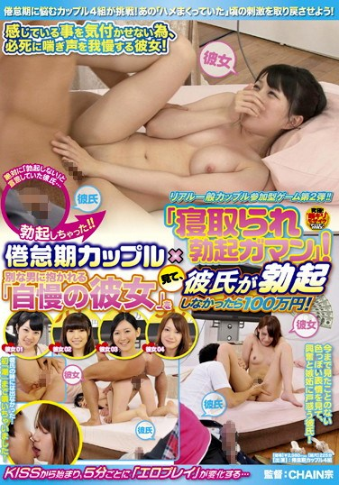 [SDMT-802] Bored Couple x Cuckolded And Resisting Hard Ons! If Boyfriend Can Watch His Trophy Girlfriend Get Fucked By Another Man Without Getting A Hard On He Wins 1000000 Yen!
