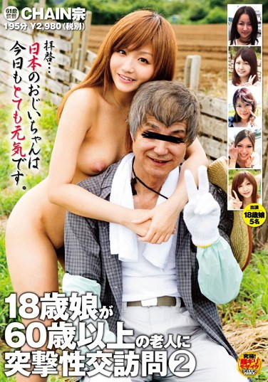 [SDMT-847] 18 Year Old 60 Year Old and Older Fucking Sex Exchange 2