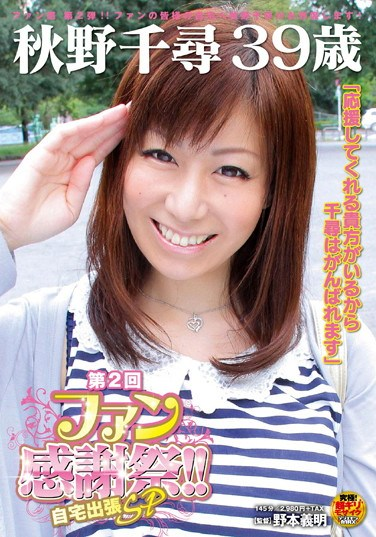 [SDMT-849] Chihiro Akino 39 Years Old 2nd Round Fan Appreciation Celebration!! Coming To Your Home SP