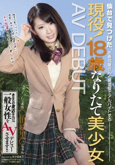 [SDMT-876] Sushi Restaurant Part Timer 18 Year Old Beautiful Girl Makes Her Debut on AV!