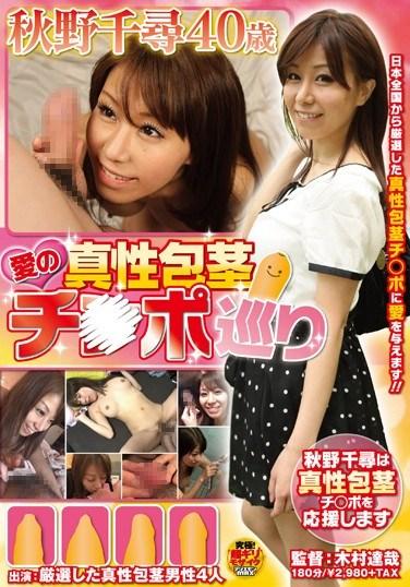 [SDMT-894] Chihiro Akino (40) Real Love Phimosis