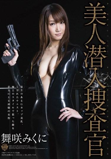 [SDMT-931] Beautiful Undercover Investigator Mikuni Maisaki