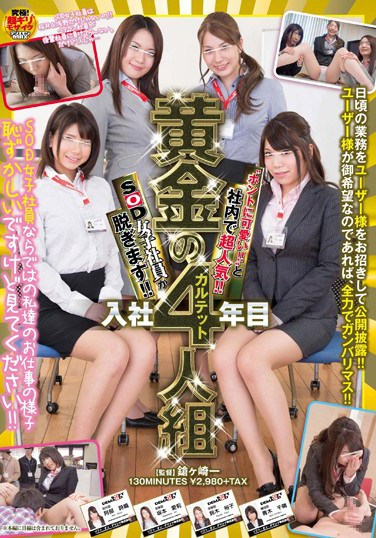 [SDMT-937] Really Cute! Super Popularity in the Company! The Golden Quartet SOD Female Employees Finally decided to Undress!
