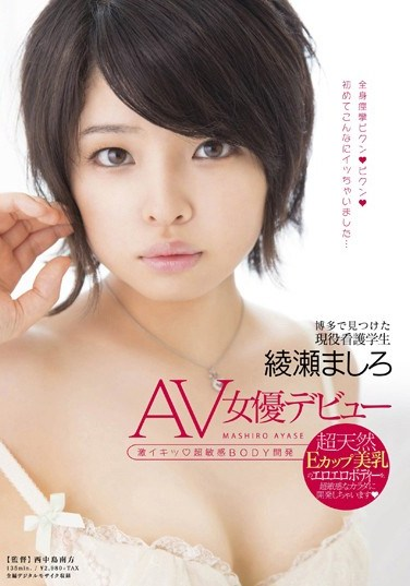 [SDMU-009] Real Life Nursing Student Spotted In Hakata Mashiro Ayase 's Adult Video Debut! Extreme Cumming, Ultra Sensitive Body