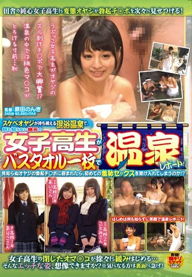 [SDMU-068] Duped Innocent Country Girl Shows Around a Spa Inn with Only a Bath Towel Around Her! And Now She Is Presented With a Bunch Of Cocks! Will She Have Her First Time SEX!?