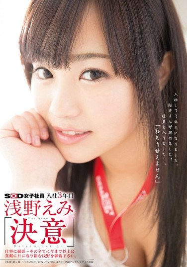 "[SDMU-084] SOD Female Employees' 3 Year Anniversary With The Company Emi Asano ""The Determination"""