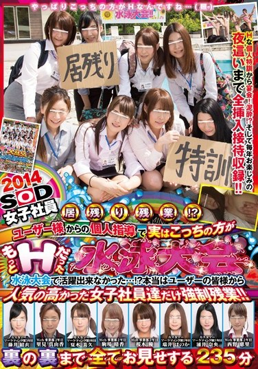 [SDMU-116] 2014 SOD's Female Employees Forced to Work Overtime?! We Decided to Hold an Even Dirtier Swim Meet With Personal Guidance From the Users