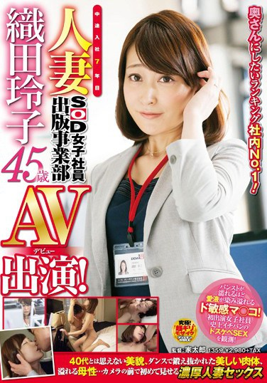 [SDMU-222] No.1 In Our Company Rankings Of Who You'd Want To Be Your Wife! On Her Seventh Year With Us: Married SOD Employee Reiko Oda, 45 Years Old, Publications Division – Her Adult Video Debut!