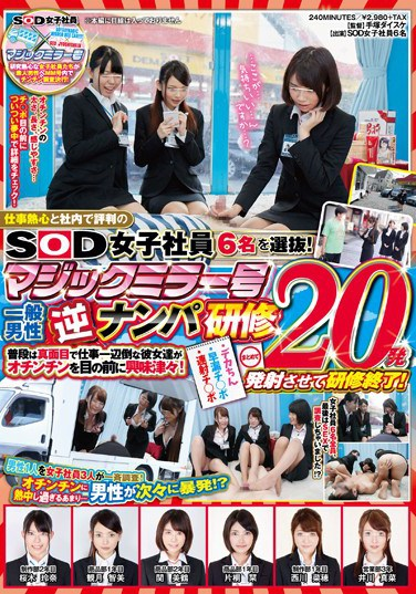 [SDMU-258] We Picked Six Female SOD Employees Who Are Famous For Their Passion For Their Work! Magic Mirror Number – Girls Hitting On Guys – Research Into Reverse Pick Up Culture – They're Normally Hard-Working Career Babes, But When They See Cock, They Can't Help But Get Excited! Huge Dicks, Early Cummers, Guys Who Can Have Multiple Orgasms – 20 Loads To Study!