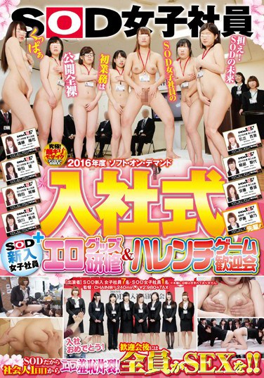[SDMU-311] 2016 Annual SOFT ON DEMAND Initiation + New SOD Employee Adult Toy Training & Erotic Game Welcome Party