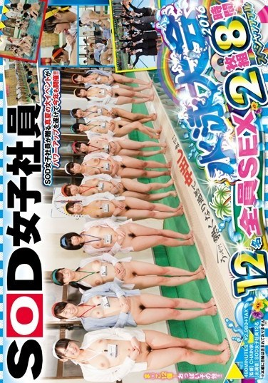 [SDMU-334] SOD Female Employees – 2016 Swimming Competition – It's So Hot They'll Need A Creampie! 12 Girls All Get Fucked, 8 Hours
