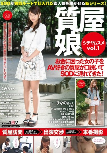 [SDMU-360] Pawn Shop Girl Vol.1 An AV Loving Pawn Shop Dealer Convinces A Young Girl Who Needs Money To Come To SOD(Soft On Demand)!