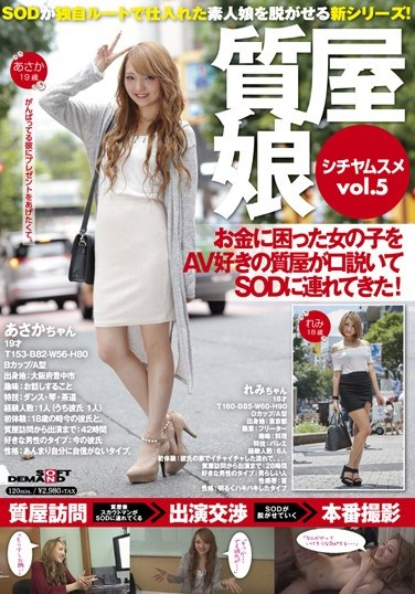 [SDMU-402] Pawn Shop Girl Vol.5 An AV Loving Pawn Shop Dealer Convinces A Girl Who's Hard Up For Money To Come To Soft On Demand(SOD)!