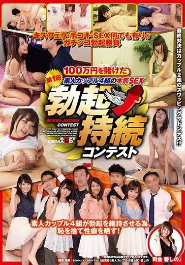 [SDMU-450] Four Amateur Couples Fuck With 1,000,000 Yen On The Line 1st Round The Erection Endurance Contest