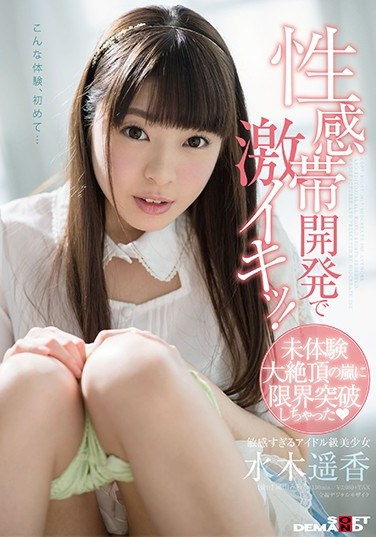 [SDMU-591] Haruka Mizuki G-Spot Development Orgasms! This Idol Class Beautiful Girl Is Breaking Through Her Orgasmic Limit In A Storm Of Cumming Pleasure