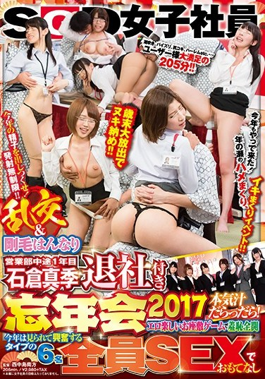 [SDMU-737] The Orgy & Bushy Bush Sales Department Maki Ishikura Retirement Party 2017 Year End Party She's Dripping All Her Pussy Juices! The Erotic Game Of Shame Is On Full Display 6 SOD Female Employees Who Get Excited When Watched Are Offering Full Sexual Hospitality