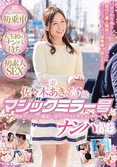 SDMU-561 Aki Sasaki Married 36-year-old Magic Mirror No. Nampa Waiting