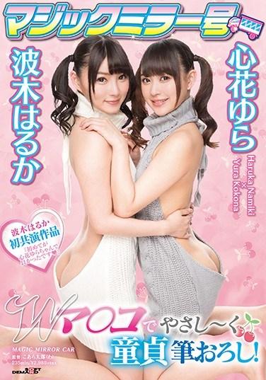 SDMU-668 Magic Mirror Mr. Hikigi Haruka Yura Yura W M Oko Gently Talking Virgin Brush!