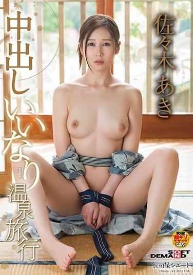 SDMU-674 Aki Sasaki Cum Inside Nice No Hot Spring Travel