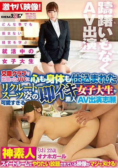 SDMU-758 Extremely Dangerous Video!Parents Who Met In Association Clubs Have Hearts And Bodies In Their Minds And Bodies Too Cute Too Soon I Am Amateur Female College Student AV Appearance Volunteer God Amateur Rio 22 Yr Old Onajikaru Suite Room I Want To Do All The Pictures Are Undone!