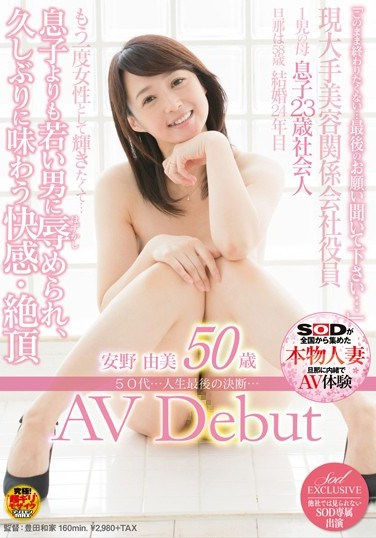 [SDNM-022] In Her Fifties… The Last Big Decision Of Her Lifetime… 50 Year Old Yumi Anno's Porn Debut