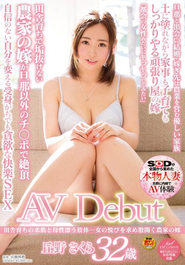 [SDNM-047] Motherliness Clings To The Soft Limbs And Fair Skin Of This Country Beauty… This Farmer's Bride Spreads Her Legs Out Of Sheer Delight – 32-Year-Old Sakura Okano's Adult Video Debut – She's Looking To Improve Her Self-Confidence Through Enthusiastic SEX