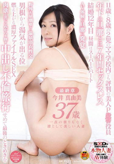 [SDNM-079] Without A Shred Of Doubt, A Dignified And Beautiful Married Woman Mayumi Imai, Age 37 The Last Chapter A Creampie Adultery Trip In A Search For Herself At Least Let Me Have One Last Chance At Ecstasy