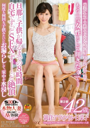 SDNM-034 42-year-old Chapter 2 Married Asakura-Avu~igeiru-Hinako You Want The Limelight Again Exposed Nude And Stripped Off His Clothes