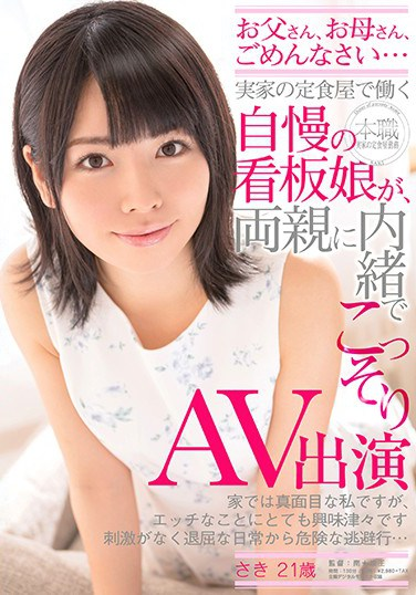 [SDSI-072] A Daughter Working At Her Family's Restaurant Makes A Porn Flick In Secret From Her Parents – Saki, 21 Years Old