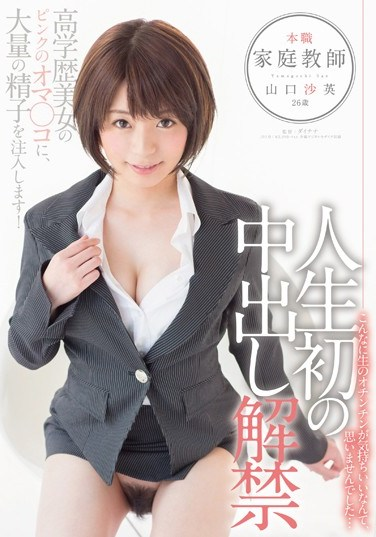 SDSI-056 Professional, Lifting Of The Ban Issued Tutor Yamaguchi SunaEi 26-year-old Life The First Time In