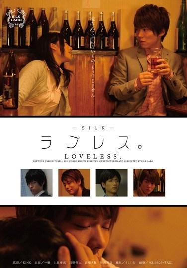 SILK-037 Loveless.