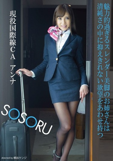 [SSR-070] An Attractive Mature Lady With Slender Legs Exposes Her True Sexuality In Her Innocence Anna Anjo