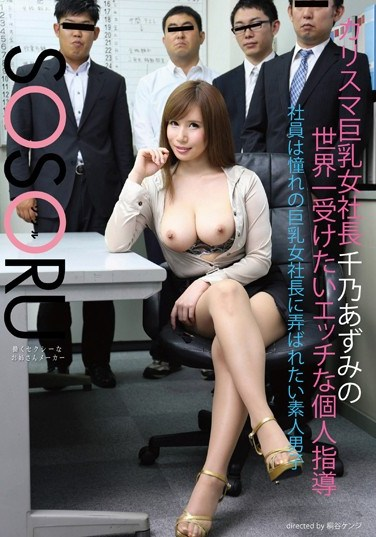 [SSR-092] Busty, Charismatic Female President Azumi Chino Gives The Best Sex Lessons In The World – Amateurs Guys Would Do Anything To Grope Her Big Tits