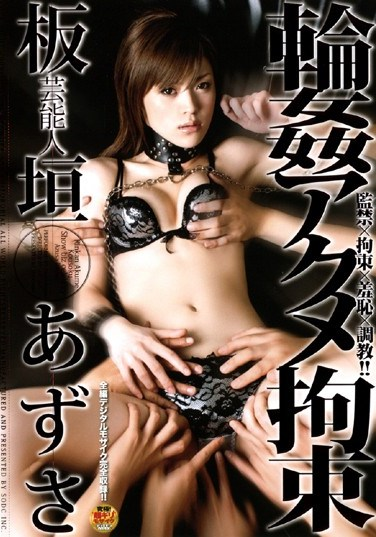 [STAR-112] Celebrity Azusa Itagaki 's Tied Up Gang Bang Orgasm