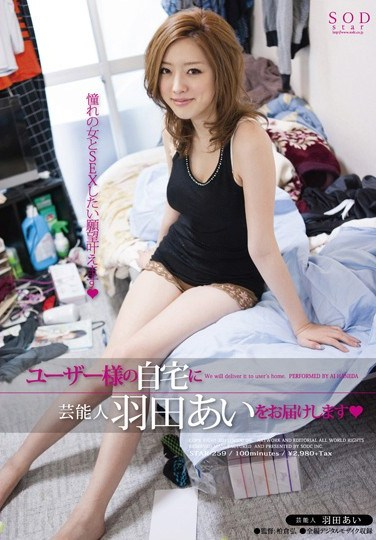 [STAR-259] Celebrity We Bring The Celebrity Ai Hanada To Your Home Ai Haneda