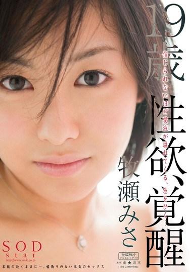 [STAR-360] 19 Year Old's Sexual Awakening Misa Makise