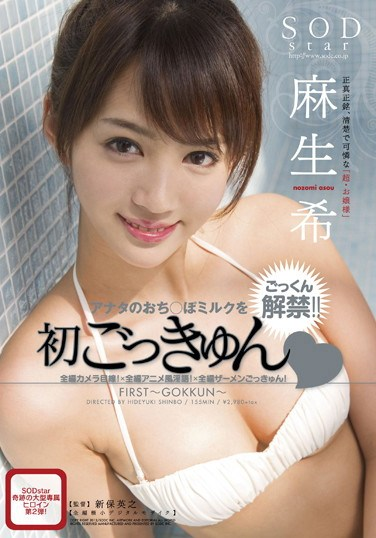 [STAR-364] I Wanna Drink Your Penis Milk For The First Time