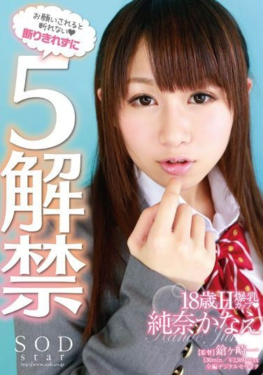 [STAR-388] Five Formerly Banned Films Kanae Junna