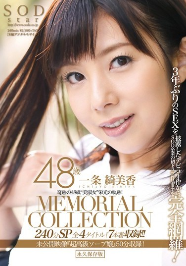 [STAR-423] Kimika Ichijo 48yrs Old MEMORIAL COLLECTION 240 Min SP