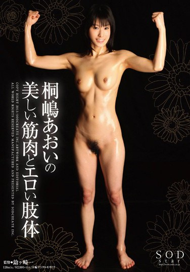 [STAR-440] Aoi Kirishima 's Sexy Muscular Body