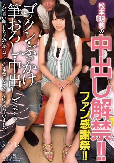 [STAR-468] Akari Matsumoto 's Finally Doing Creampies! Fan Thanksgiving Day!!