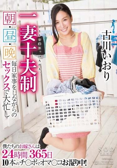 [STAR-520] 1 Wife, 10 husbands! Morning, noon and night; every day she is busy doing chores and taking dick! With Iori Yoshikawa Iori Kogawa